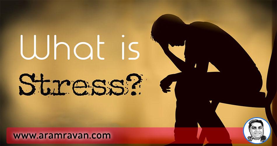 استرس چیست