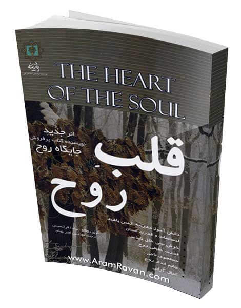 کتاب قلب روح