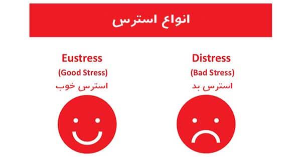 استرس خوب و بد